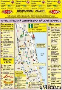 карта туриста нячанг